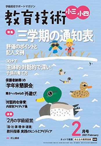 教育技術 小三・小四 2021年 2月号 [雑誌] 教育技術シリーズ