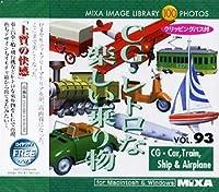 MIXA IMAGE LIBRARY Vol.93 CG・レトロな楽しい乗り物