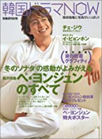 韓国ドラマNOW―総力特集ペ・ヨンジュンのすべて (別冊週刊女性)