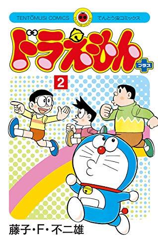 ドラえもん プラス(2) (てんとう虫コミックス)