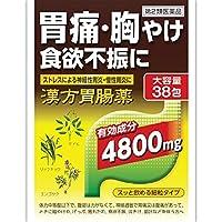 【第2類医薬品】漢方胃腸薬「創至聖」38包