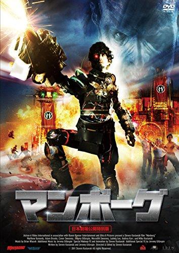 マンボーグ<日本劇場公開特別版> [DVD]
