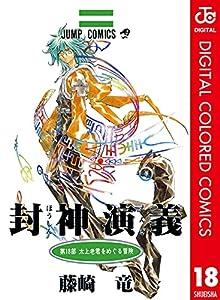 封神演義 カラー版 18巻 表紙画像
