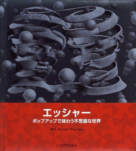 だまし絵で多くの人を魅了してきた、エッシャーの飛び出す絵本です。独創的な構図の絵を見ていると、不思議な世界に吸い込まれそう。