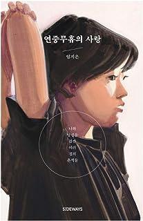 韓国書籍, エッセイ, フェミニスト/연중무휴의 사랑 – 임지은 Im Jieun/私とあなたを包み込んだ幾重もの痕跡/韓国より配送