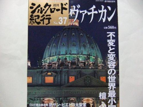 週刊 シルクロード紀行No.37  ヴァチカン