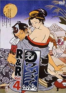 ワンナイR&R Vol.4 [DVD]