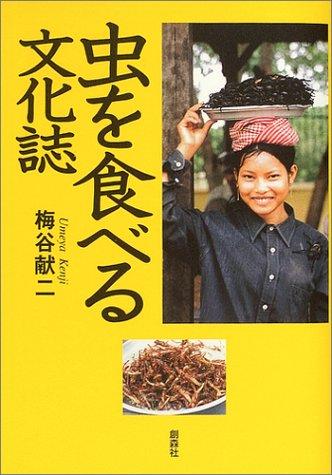 虫を食べる文化誌