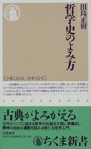 哲学史のよみ方 (ちくま新書)