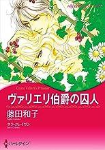 貴族ヒーローセット vol.8 (ハーレクインコミックス)