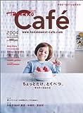 HanakoWest特別編集 カフェ2004 (Magazine House mook)