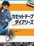 カセットテープ・ダイアリーズ(字幕版)
