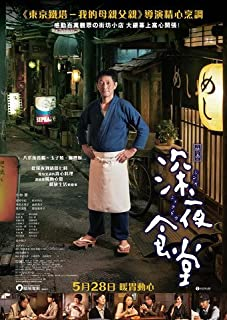 Midnight Diner (Region 3 DVD / Non USA Region) (English Subtitled) Japanese Movie a.k.a. Shinya Shokudo