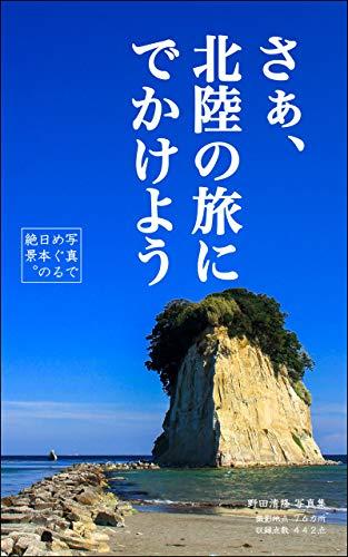 さぁ、北陸の旅にでかけよう: 写真でめぐる日本の絶景