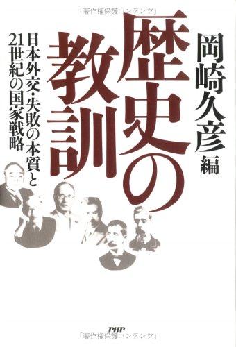 歴史の教訓 日本外交・失敗の本質と21世紀の国家戦略