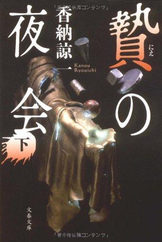 贄の夜会 下 (文春文庫)