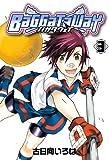 バガタウェイ 3 (BLADEコミックス)