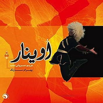 Oinaar - Music of Azerbaijan