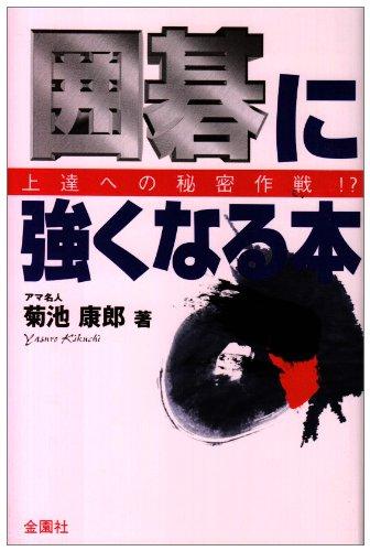 囲碁に強くなる本 (ハウブックス)