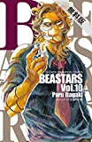 BEASTARS 10【期間限定 無料お試し版】 (少年チャンピオン・コミックス)
