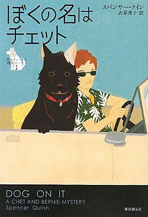 ぼくの名はチェット (名犬チェットと探偵バーニー1) (名犬チェットと探偵バーニー 1)