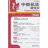 中德私法研究 17 司法造法与法学方法 北京大学出版社