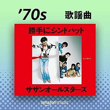 70年代 歌謡曲 100曲