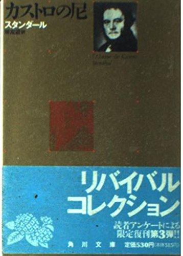 カストロの尼―他四篇 (角川文庫)の詳細を見る