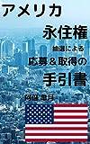 アメリカ永住権・抽選による応募&取得の手引書: グリーンカードを取得し日本からアメリカへ移住