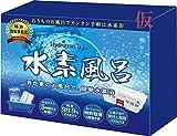 水素風呂 水素バス4袋+専用ケース1個