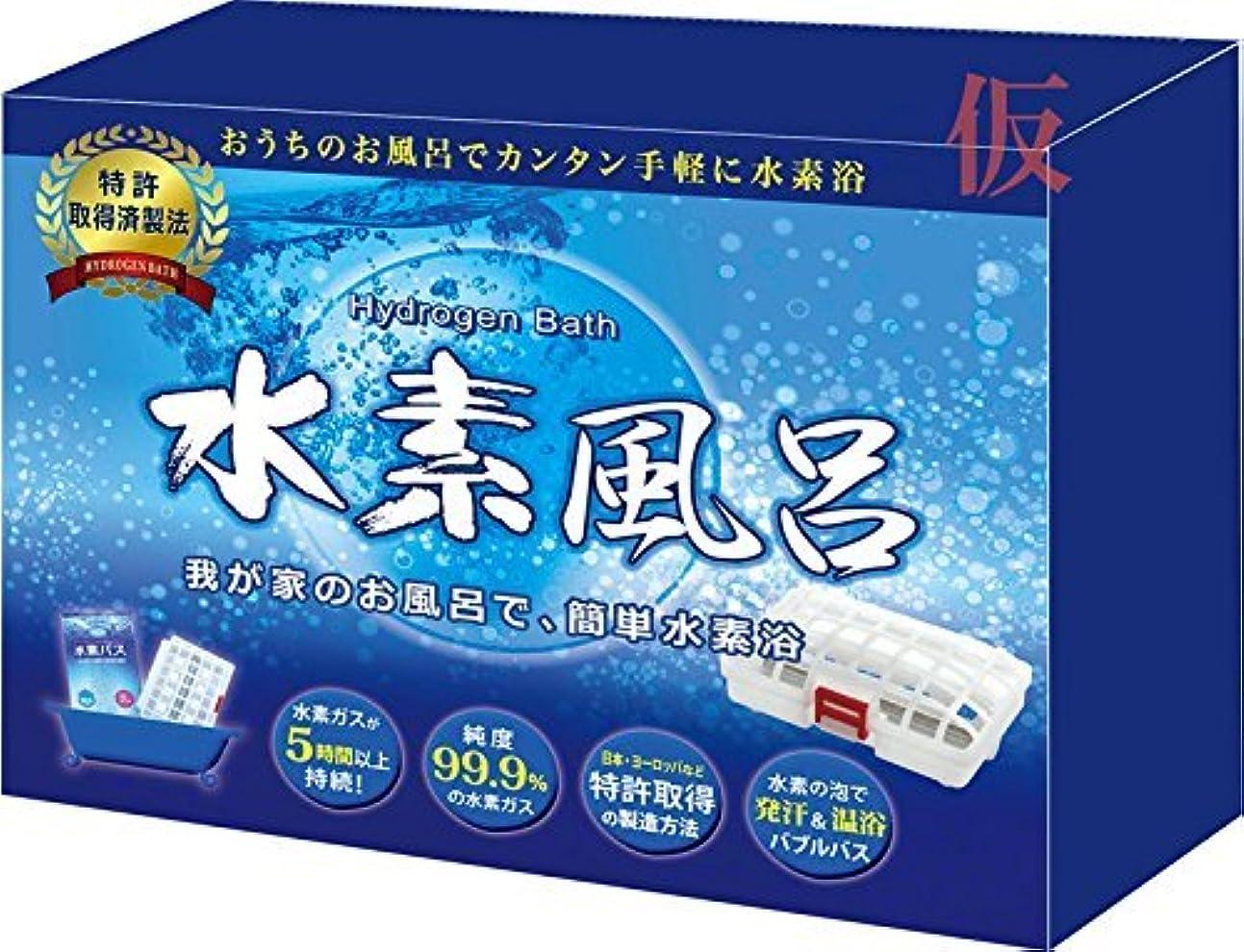 銀修理可能集まる水素風呂 4袋