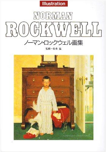 ノーマン・ロックウェル画集 (MOE BOOKS)の詳細を見る