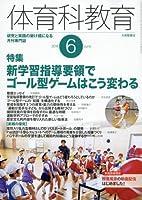 体育科教育 2018年 06 月号 [雑誌]