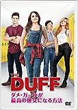 The DUFF/ダメ・ガールが最高の彼女になる方法[DVD]