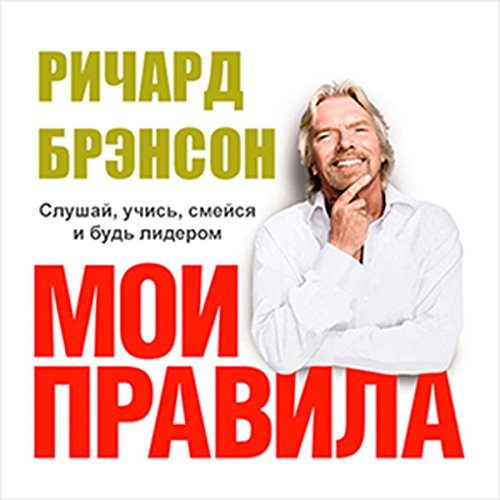 The Virgin Way [Russian Edition] audiobook cover art