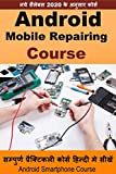 Android Mobile Repairing Book : Learn Oneplus, Oppo, Redmi, Realme, Samsung, Vivo Smartphone Repairing (Hindi Edition)