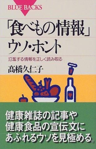 「食べもの情報」ウソ・ホント―氾濫する情報を正しく読み取る (ブルーバックス)の詳細を見る