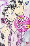 パズルゲーム☆はいすくーるX 4 (ボニータコミックスα)
