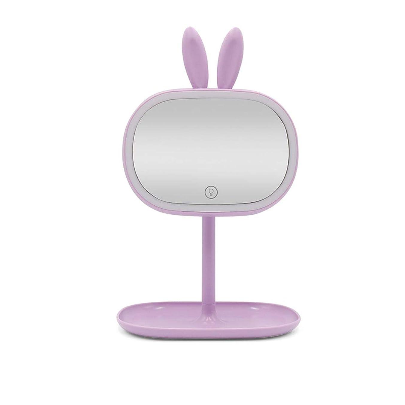 Gloriza 化粧鏡 LEDライト付き メイクアップミラー タッチパネル?3段階明るさ調節可能 90度回転 収納スペース付き USB充電式 可愛いウサギ 卓上ミラー (パープル)