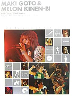後藤真希+メロン記念日Hello!Project2005夏の歌謡ショー―05'セレクション!コレクション!