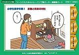 ソーシャルスキルトレーニング絵カード 連続絵カード 小学生高学年版1