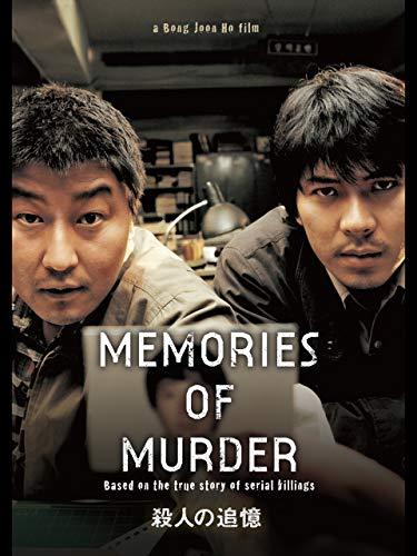 殺人の追憶(字幕版)