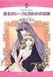 黄金のシークと囚われの花嫁 (エメラルドコミックス ロマンスコミックス)