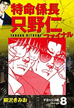 [柳沢きみお]の特命係長 只野仁ファイナル デラックス版 8