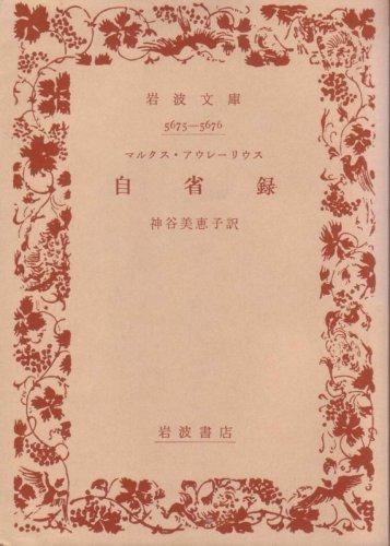 自省録 (1956年) (岩波文庫)