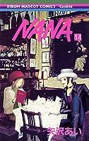 NANA―ナナ― 14 (りぼんマスコットコミックス)