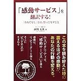 「感動サービス」を翻訳する!
