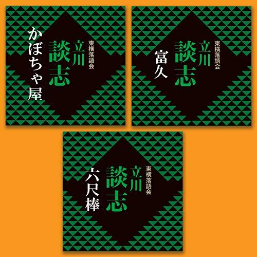 『立川 談志 9 (3本セット)』のカバーアート
