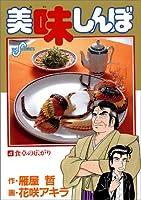 美味しんぼ: 食卓の広がり (4) (ビッグコミックス)