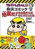 【新版】クレヨンしんちゃんの防災コミック 地震だ!その時オラがひとりだったら